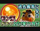 【モンスト実況】過去最高に全力なモン玉