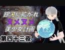 【Stellaris】銀河に拡がれヌメヌメ美少女計画 第四十三夜【ゆっくり実況】 thumbnail
