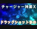 チャージャー神業ⅩMontage 【ドラッグショット多め】スプラトゥーン2