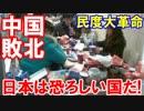 【中国が日本に対して敗北を宣言】 日本には絶対に敵わない!