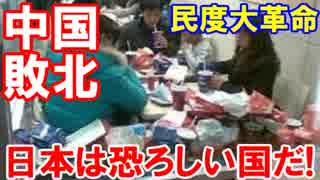 【中国が日本に対して敗北を宣言】 日本に
