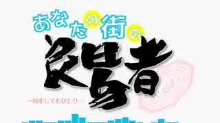 【第9回東方ニコ童祭Ex】あなたの街の良易