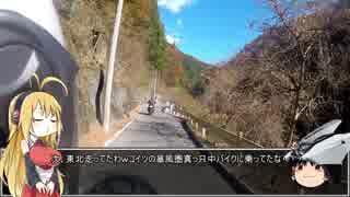 【NM4-02】徒然ツーリング部 part.6 「ち