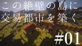【Minecraft】この絶壁の島に交易都市を築く #01【東北きりたん実況】