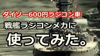 【ダイソー600円ラジコン】 戦艦RCメカに