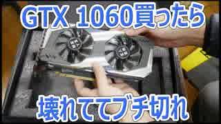 GTX 1060買ったら壊れててブチ切れ