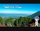 ひとりでとことこツーリング43-1 ~宮崎県えびの市 えびの高原~