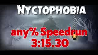 【198円】Nyctophobia any% 3:15.30【RTA】