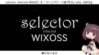 【歌うボイスロイド】きりたんに「WIXOSS