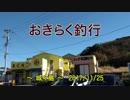 【城ヶ島】 おきらく釣行 【20171125】