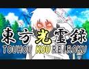 【幻想入り】東方光霊録【29話】