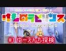 【けものラビリンス】サーバルちゃんと冒険だ! #1 ゆーえんち探検