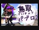 【splatoon2】鳥取最強フデのS+ザトウエリ