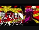 【東方卓遊戯】幽香と元人間たちのダブルクロス2-12【ダブル...