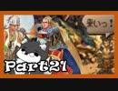 【実況】 サガフロンティア2 を初見プレイ #21
