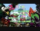 【スプラトゥーン2】イカさん12杯目【ゆっくり実況】【結月ゆかり実況】