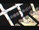 【人力・カバー】共感覚おばけ【JINROID】