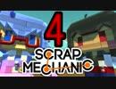 【Scrap Mechanic】ウナきりスクめか-04【東北きりたん&音街ウナ】