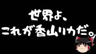 【ゆ保】香山リカ「朝日の誤報で苦しんだ人って居ますぅ?w(要約」