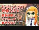 【ゆっくり実況】たつじんイカの鮭走記録 -13-【サーモンラン300%↑】
