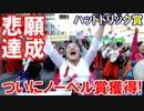 【韓国が世界的な大発明】 ネットでは悲願のノーベル賞と大きな話題!