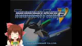 Legendary Wings神社.ThunderForce5