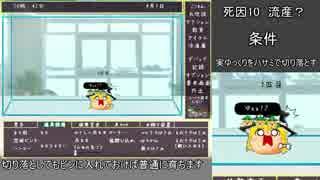 ゆっくり八景 死亡シーン集 β1.23