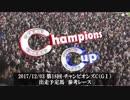 2017年 第18回 チャンピオンズカップ(GⅠ)《参考レース》