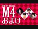 【オマケ】RADIO M4!!!!  11月26日放送