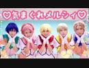 【防衛部】「気まぐれメルシィ」踊ってみた【自称防衛部MOBU!】