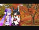 【ウナきり】紅葉を楽しむ【VOICEROID劇場】