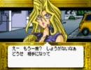 遊戯王DM6 初プレイ その6