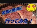 【syamu_game】家族で焼肉行ってきた!【未発掘】