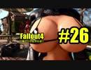 【Fallout4】対魔忍が世紀末を逝く#26【ゆっくり実況】