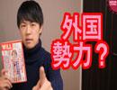 朝日って本当に日本の新聞なんだろうか…【サンデイブレイク38】