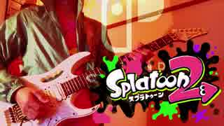 【スプラトゥーン2】スーパー!なアップデ
