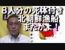 北朝鮮漁船がまた漂着、8死体付き/韓国の中絶件数は日本の15倍