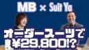 [無料閲覧可能][予告編]オーダースーツが¥29,800出来るサービスをしてるSuit Yaとは?