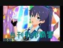 日刊 我那覇響 第1540号 「IMPRESSION→LOCOMOTION!」 【ミリシタ】