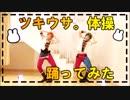 【ツキウタ】ツキウサ。体操踊ってみた【#バリ缶】