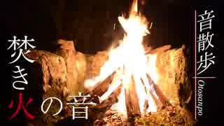【音散歩1.5】焚き火の音 60分