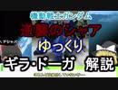 【逆襲のシャア】ギラ・ドーガ 解説【ゆっ