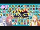 【メゾン・ド・魔王】琴葉姉妹は早く帰ってゲームがしたい。#1