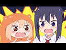 干物妹!うまるちゃんR 第8話【うまるとヒカリ】