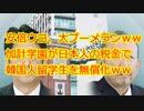 加計学園獣医学部 日本人の税金を使って韓国人留学生無償化