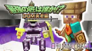 【日刊Minecraft】 最強の匠は誰か!?DQM勇者編 ダンジョン制作【4人実況】