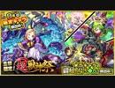 【モンスト】運勢はバッチリ!超獣神祭10