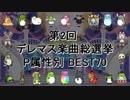 [最終結果] 第2回 デレマス楽曲総選挙 [P属性別 BEST70](計107曲)