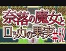 【奈落の魔女とロッカの果実】王道RPGを最後までプレイpart52【実況】