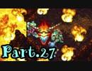 【聖剣伝説3】伝説を紡ぐ選ばれし者達-Part.27-【聖剣伝説COLLECTION】
